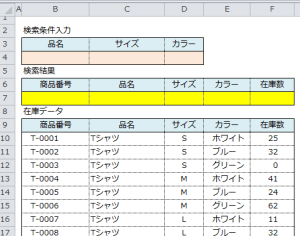 Excel_抽出_1