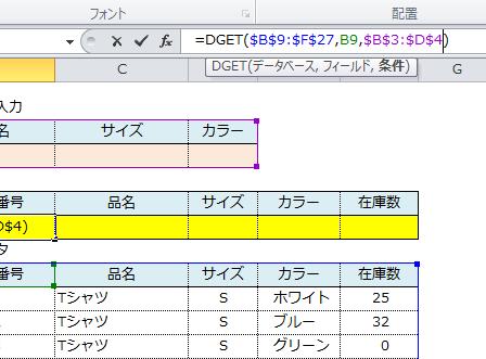 Excel_抽出_2