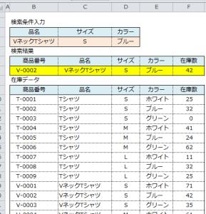Excel_抽出_5