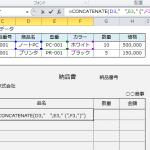 【Excel講座】CONCATENATE関数を使って複数のセルの文字列を結合する5つの手順