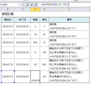 Excel_日付_4