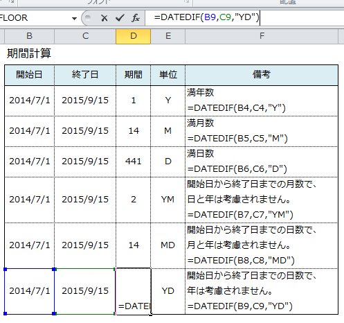 Excel_日付_4