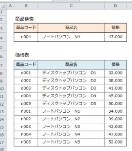 Excel_検索_関数_6