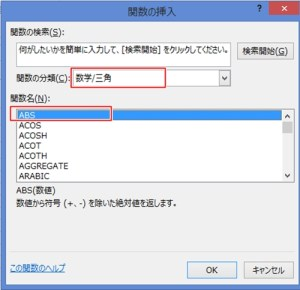 Excel_絶対値_2