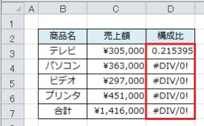 Excel_絶対参照_2