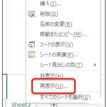 【エクセル講座】シートを非表示にする4つのステップ