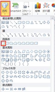 エクセル_図形_2