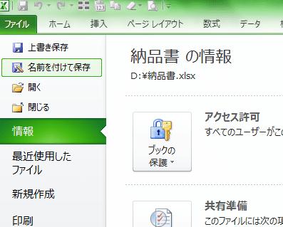 Excel_PDF_変換_2