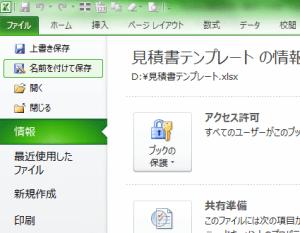 Excel_テンプレート_2