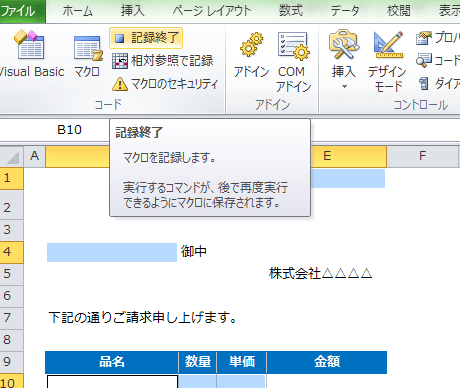 Excel_マクロ_4