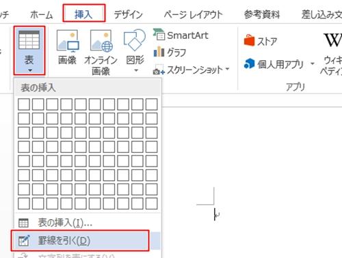 ワード_罫線_1
