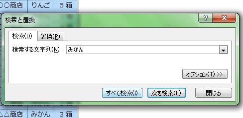 Excel_検索_3