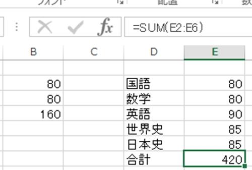 エクセル_足し算_4