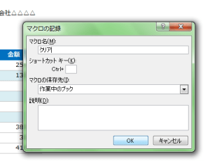 Excel_マクロ_2
