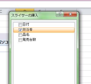ピボットテーブル_使い方_4