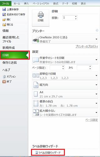 エクセル_ラベル_印刷_4