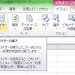 【Excel講座】ピボットテーブルのスライサーの使い方