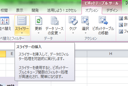 ピボットテーブル_使い方_3