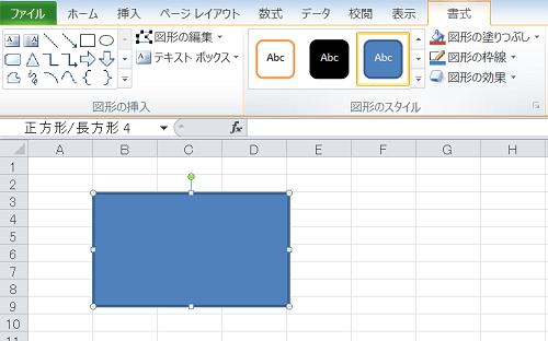 エクセル_オートシェイプ_4