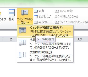 エクセル_スクロール_固定_5