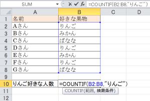 エクセル_COUNTIF_4