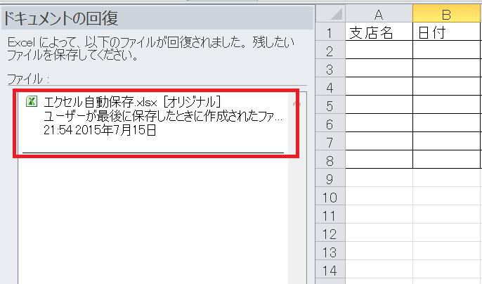 エクセル_自動保存_3