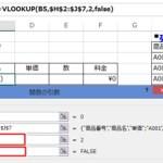 【エクセル講座】本当に使えるVLOOKUPの使い方
