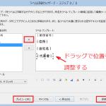 【エクセルの基本】宛名シール、ラベル印刷ウィザードの使い方