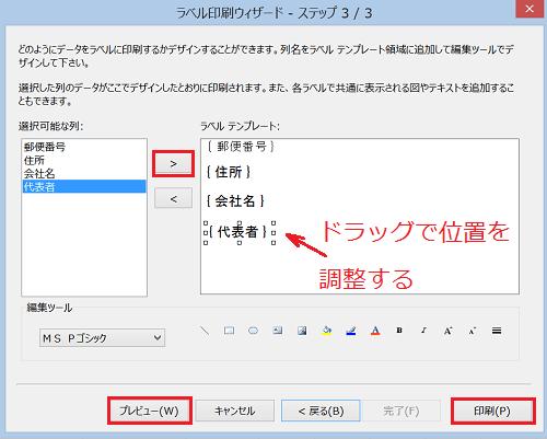 エクセル_ラベル_印刷_7