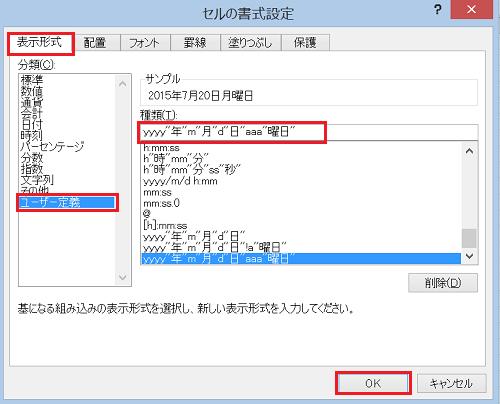 エクセル_日付_自動_5