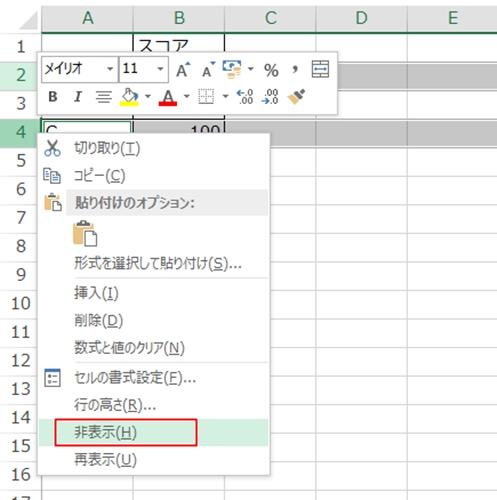 エクセル_非表示_3
