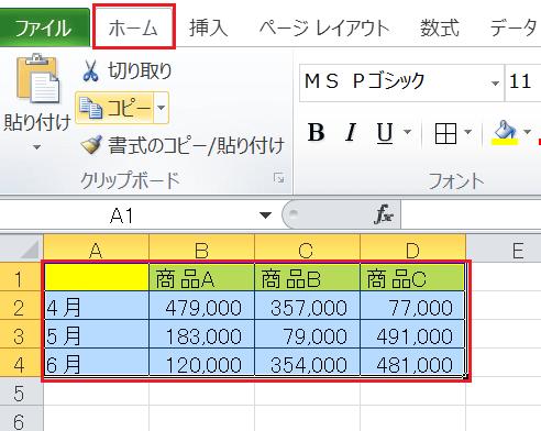 エクセル_行列_1
