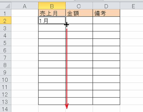 エクセル_オートフィル_3