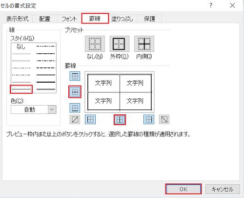 エクセル_表_罫線_4