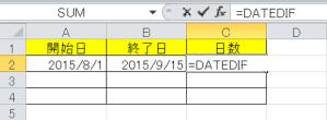 エクセル_日数計算_2