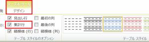 エクセル_データベース_5