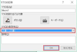 Word_マクロ_4