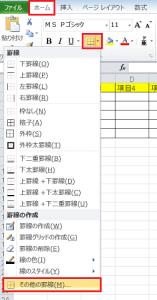 エクセル_斜線_2