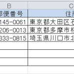 【エクセルの基本】住所を基に郵便番号を入力する方法
