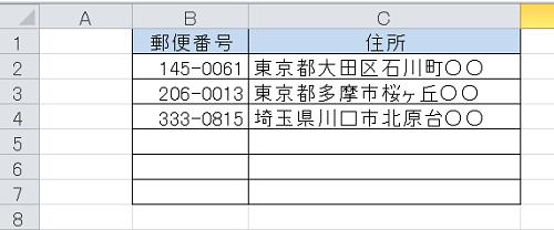 エクセル_郵便番号_7