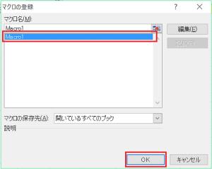 エクセル_マクロ_ボタン_3