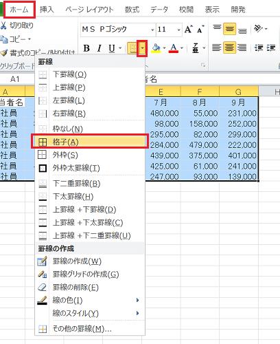 エクセル_表_4