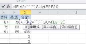 エクセル_関数_IF_3