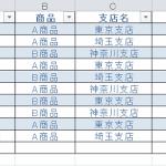【エクセルの基本】データベースとして便利に使うためのテーブル機能