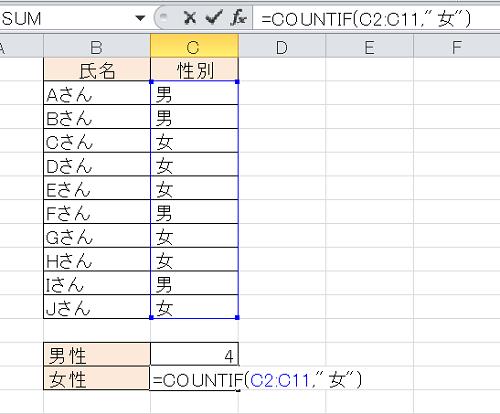 エクセル_カウント_3
