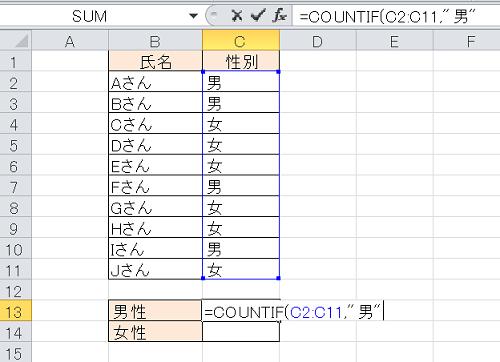 エクセル_カウント_2
