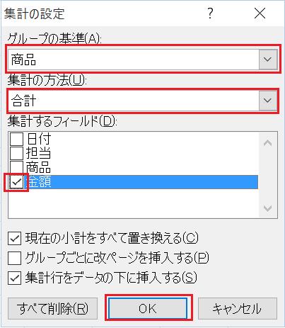 エクセル_集計_5