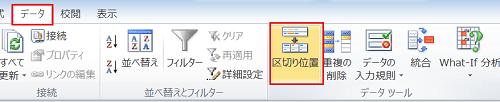 エクセル_セル_分割_2