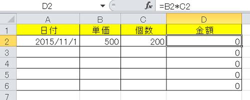 エクセル_計算_1
