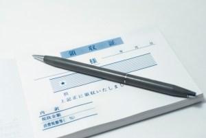 領収書の書き方5つのルール